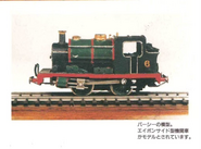 Percy/Behind the Scenes, Wilbert Awdry/Gallery