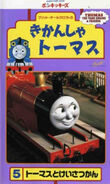 ThomastheTankEnginevol5(JapaneseVHS)cover
