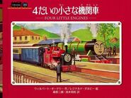 FourLittleEnginesJapanesecover