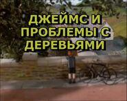 JamesandtheTroublewithTreesRussianTitleCard