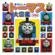 JapaneseThomasEncyclopedia2015Cover