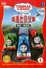 Thomas and Friends Volume 1 (Taiwanese DVD)