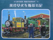 StepneytheBluebellEngineChinesecover