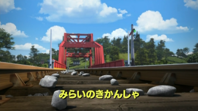 File:EngineoftheFutureJapanesetitlecard.png