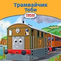 File:MyThomasStoryLibraryTobyRussianCover.jpg