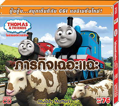 File:MuddyMatters(ThaiVCD).png