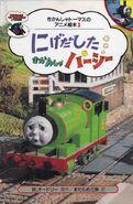 PercyRunsAwayJapaneseBuzzBook