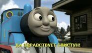 ThomasandtheRubbishTrainRussianTitleCard
