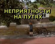 TroubleintheShedRussianTitleCard