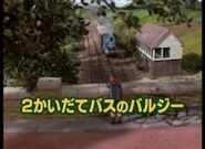 Bulgy(episode)Japanesetitlecard