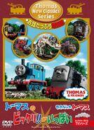 Thomas'Surprise