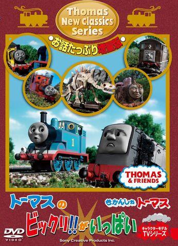 File:Thomas'Surprise.jpg