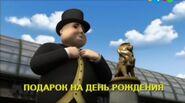 HappyBirthday,Sir!RussianTitleCard