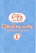OriginalSongs1Lyricsbookfrontcover