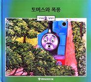 ThomasandtheHurricaneKoreanBook