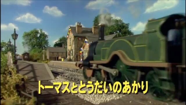File:ThomasandtheLighthouseJapanesetitlecard.jpeg