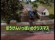 ThomasandPercy'sChristmasAdventureNewJapaneseTitleCard