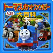 ThomasPocketFantasyEncyclopedia