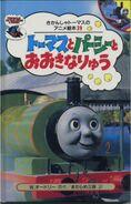 Thomas,PercyandtheDragonJapaneseBuzzBookJapaneseBuzzBook