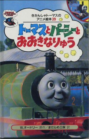 File:Thomas,PercyandtheDragonJapaneseBuzzBookJapaneseBuzzBook.jpeg