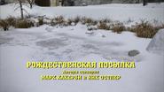 ACrankyChristmasRussianTitleCard