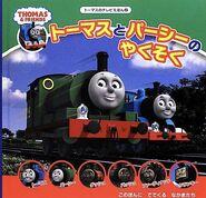 Thomas'CrazyDayJapaneseBook