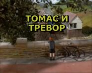 ThomasandTrevorRussianTitleCard
