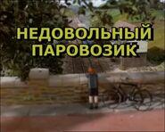 ThomasandtheTrucksRussianTitleCard