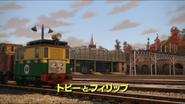 Toby'sNewFriendJapanesetitlecard