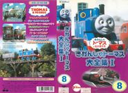 The Complete Works of Thomas The Tank Engine 1 Vol. 8 2000 VHS