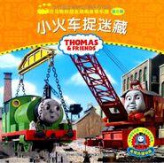 TrainHideandSeek