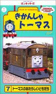 ThomastheTankEnginevol7(JapaneseVHS)cover