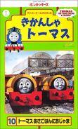 ThomastheTankEnginevol10(JapaneseVHS)cover