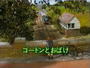 GordonandtheGremlinJapanesetitlecard