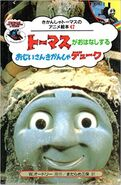 GranpuffJapaneseBuzzBook