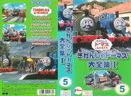 The Complete Works of Thomas The Tank Engine 1 Vol. 5 2000 VHS