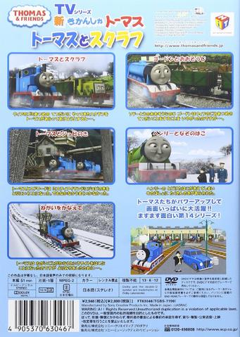 File:ThomasandScruff(JapaneseDVD)BackCover.png