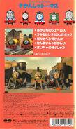 ThomastheTankEnginevol16(JapaneseVHS)backcover