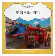 ThomasandBertieKoreanBook