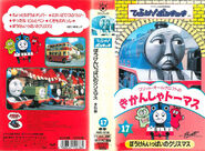 ThomastheTankEnginevol17(JapaneseVHS)originalcover