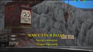 GoneFishing(episode)Russiantitlecard