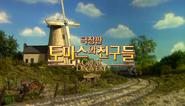 TheGreatDiscoveryKoreanTitleCard