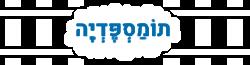 תוֹמַספֶּדִיה - Thomaspedia
