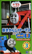 ThomastheTankEngineSeries6Vol3VHScover