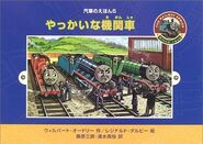 TroublesomeEnginesJapanesecover2