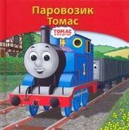 ThomasStoryLibraryRussian