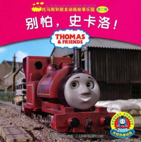 File:Don'tBeAfraid,Skarloey!.png