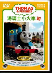 ThomasandFriendsVolume23(TaiwanDVD)