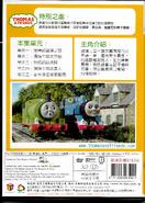 ThomasandFriendsVolume23(TaiwanDVD)BackCover