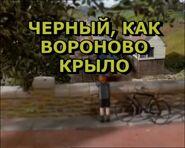 Thomas,PercyandtheCoalRussianTitleCard
